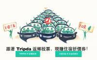 來自巴西的共乘平台 Tripda 在台推出,首波活動主打青年返鄉投票