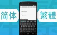 最佳手機鍵盤 App 終於加入中文輸入法 供免費下載