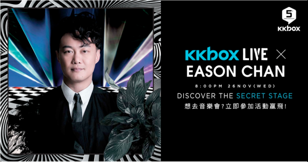 想看陳奕迅香港演唱會但搶不到票? KKBOX 邀粉絲一同收看網路現場演唱會