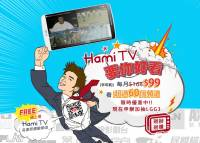 大螢幕就是要一口氣看四個頻道!?中華電信 Hami 電視服務引進四分割可同時看四個節目