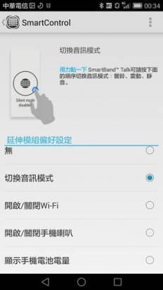 感受螢幕 Always On 的方便性, Sony SmartBand Talk 快速動手玩