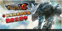 再度燃燒你的狩獵魂 台灣 CAPCOM 直營 魔物獵人G 線上版 新手教學篇
