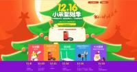 小米聖誕季促銷開跑,將於 12 月 6 日於台 港 印 菲 新 馬六地同步舉行