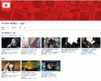 地方的朋友今年瘋甚麼? Youtube 公布台灣年度熱門影片排行