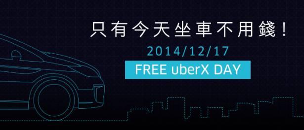天氣好冷,只好明天來搭免費的 uberX 上班啦