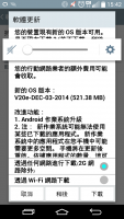 LG G3 台灣也開始發送 Android 5.0 系統更新,新增 T action 翻轉手勢
