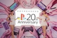 快來與 PlayStation 一起過 20 歲生日, PlayStation 20 周年紀念特展明日開跑