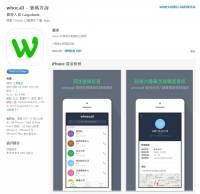 Whoscall iOS 正式版終於上線,下載可抽 Apple Watch