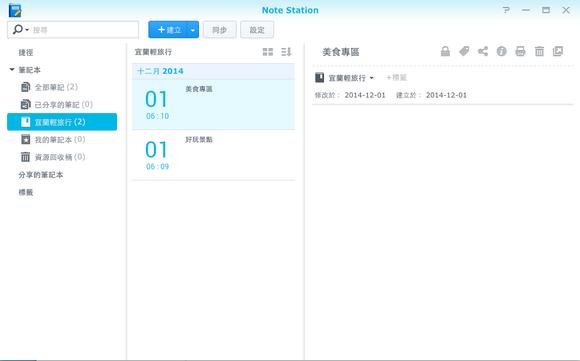 Evernote 之外的新選擇,用 Note Station 與 Synology DS215j 紀錄旅程點滴精彩