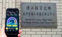 中華電信 4G 900MHz 頻段通過審核,同時完成全台所有鄉鎮 4G 部屬