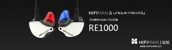 HiFiMAN 在中國發表旗艦平板耳機 HE1000 、客製雙動圈耳機 RE1000 以及結構強化的播放器 HM901s