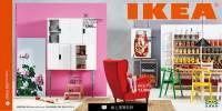 IKEA手機 平板上用的電子型錄動手玩。善用電子書特性,規劃完整,有趣的擴增實境,只是用在手機上速度