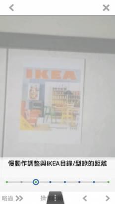 IKEA手機、平板上用的電子型錄動手玩。善用電子書特性,規劃完整,有趣的擴增實境,只是用在手機上速度是慢了一些