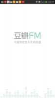 辦公室聽音樂也能簡單超有質感的:豆瓣FM 音樂 App