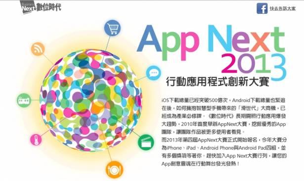 【2013年第四屆App Next大賽】本週五(8/9)截止報名,快把握時間!!!