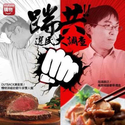 台灣網購10大電商團隊訪談系列 – 【myfone購物】