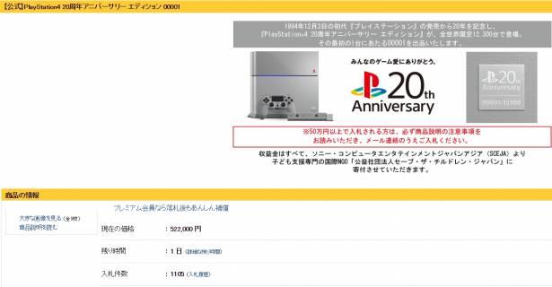 這不叫值錢、甚麼叫值錢?天字第一號的 PS4 紀念版公益拍賣不到半天已經突破 50 萬日幣...