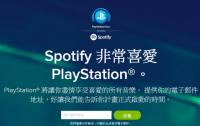 PlayStation 的 Music Unlimited 服務將下台一鞠躬, Sony 與 Spotify 打造 PlayStation Music