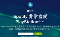 PlayStation 的 Music Unlimited 服務將下台一鞠躬, Sony 與 Spo