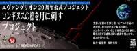 一億日幣可以做甚麼?把新世紀福音戰士的朗基努斯之槍射上月球好像不錯?
