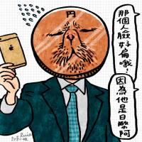 今日新聞淺談:日元太貶 Apple 可能賺不到錢,索性將日版 iPhone 全數缺貨