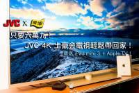 這裏有批 4K 電視好便宜啊!不到七萬還送你 iPad mini 3 跟 Apple TV,而且是金色!