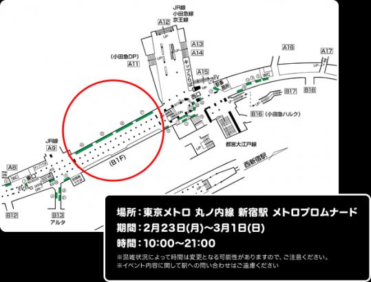 10 萬個史萊姆在新宿站等你來殲滅!