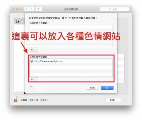 [蘋果急診室] 不想小孩上色情網站、電腦玩太久,請洽蘋果 OSX「分級保護控制」服務!