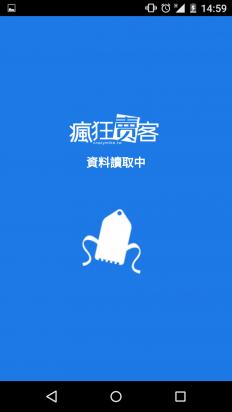 """就是愛購物~購物APP""""瘋狂賣客""""簡單操作心得"""