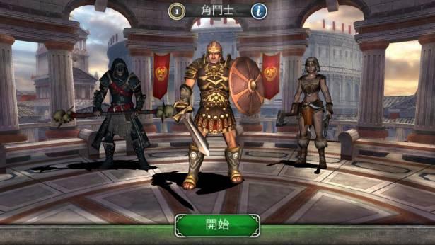[小手機大遊戲] 跟回合制說掰~掰~不再無聊的羅馬無雙「血之榮耀:不朽之魂」動手玩!