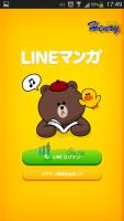 [Android] 『日本LINE漫畫』,詳細了解當前活動與免費 付費貼圖囉~