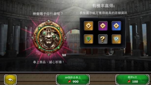 [小手機大遊戲] 好有錢!給大爺跪啦!「血之榮耀」之豪灑十萬台幣體驗遊戲內購
