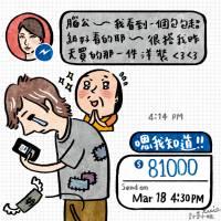 今日新聞淺談:facebook Messenger 推出好友匯款功能,錢出去的捷徑越來越多了阿...
