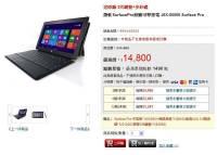 Surface Pro 第一代價格跳水 仍有其購買價值