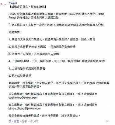 台灣文創電商秀下限!日文 / 泰文口譯時薪只給 ... NT$115!!