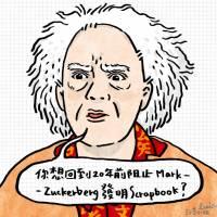 今日新聞淺談:FB 推出新功能 Scrapbook,一生的資訊都被看光光了啊~