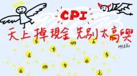 [鄉民學經濟] 你被「通貨膨脹率 CPI」溫水煮青蛙了嗎?