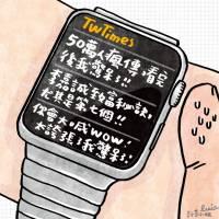 今日新聞淺談:《紐約時報》推出專屬於 AppleWatch 的閱讀版面,但可能不適用台灣網路文化...