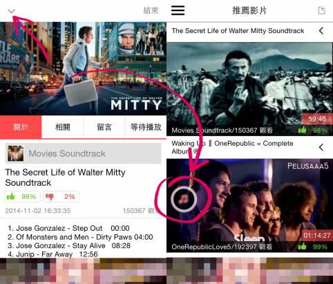 """加強版:能讓 YouTube 能在背景播放的超強播放神器 """"FREEdi Player for YouTube"""" (iOS 獨家)"""