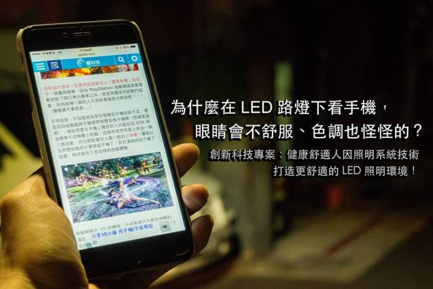 [解密科技寶藏] 新路燈下看東西顏色怪怪不舒服?LED 當道下你不可不知的「健康人因照明」科技!