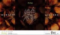 HTC 大螢幕準旗艦機 One E9+ 將於下周末在台發表
