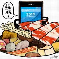 今日新聞淺談:吃鍋玩水兩相宜,Sony Z4 傳言夏天推出
