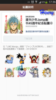 LINE 日本 漫畫 2013.08底前有免費貼圖