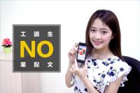 『工讀生』寫手走開!評價社群成新寵 - ratedom app