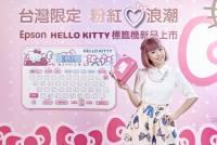台灣市場限定! Epson 推出 Hello Kitty 標籤機