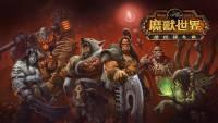 魔獸世界玩家準備跟智凡迪說再見, Blizzard 宣布台 港 澳魔獸世界七月一日拿回來自己經營