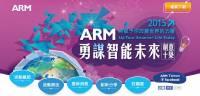 第十屆 ARM 設計大賽開跑,以物聯網為今年競賽主題