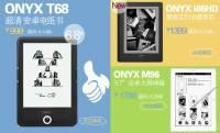[數位印刷術] 別再執著誰支援格式較多了!看中國電子書用 Android 解決一切問題!