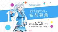 Windows 10 將要問世,由日本聲優野中藍獻聲的窗邊家族新成員也開始進行徵名活動啦