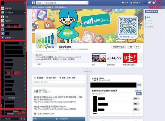 Facebook 電腦和手機版全面更新,版面更加簡潔一致!